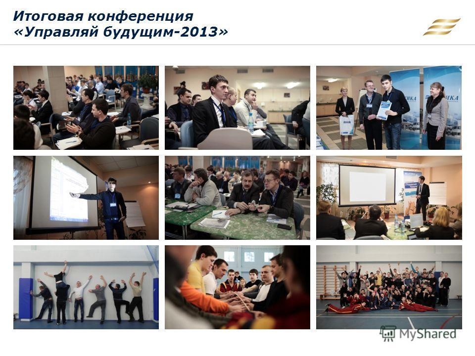 Итоговая конференция «Управляй будущим-2013»