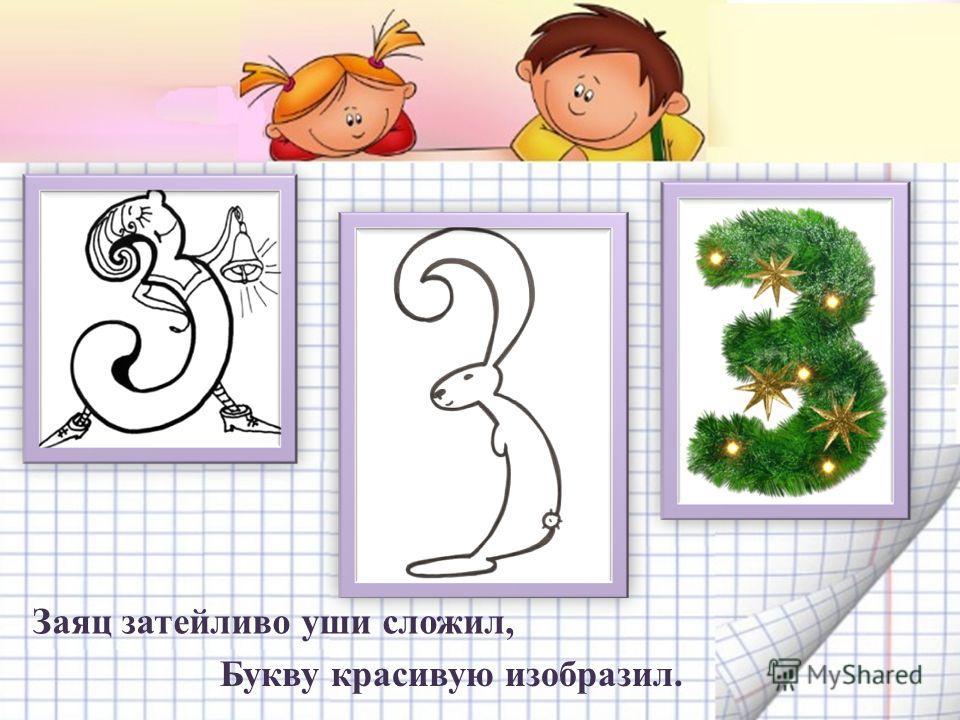 Заяц затейливо уши сложил, Букву красивую изобразил.