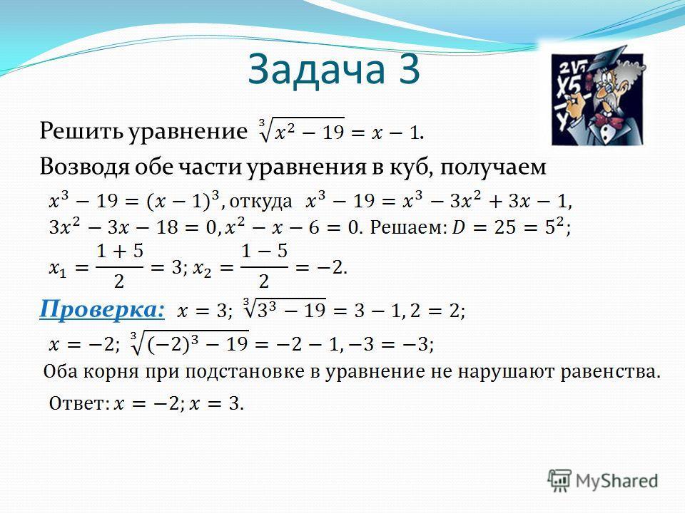 Решить уравнение. Возводя обе части уравнения в куб, получаем Проверка: Задача 3