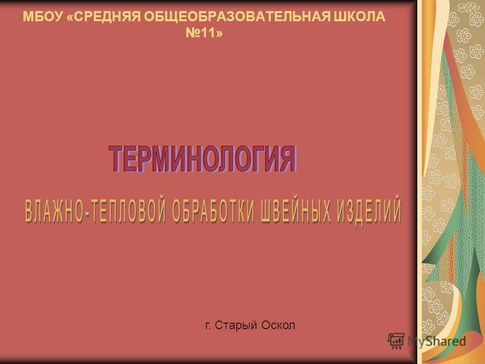 МБОУ «СРЕДНЯЯ ОБЩЕОБРАЗОВАТЕЛЬНАЯ ШКОЛА 11» г. Старый Оскол