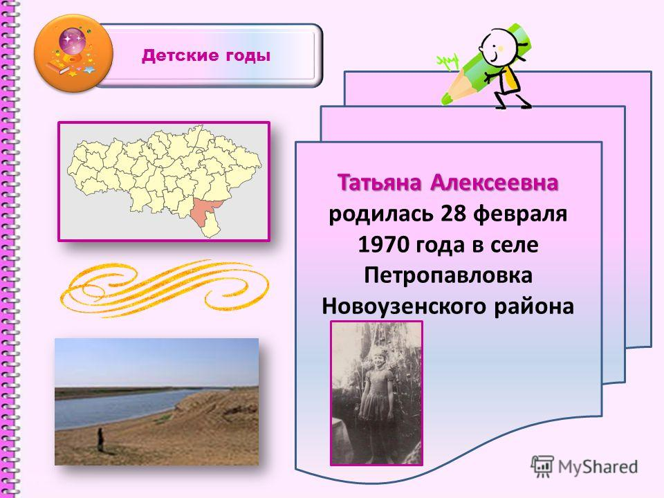 Детские годы Татьяна Алексеевна родилась 28 февраля 1970 года в селе Петропавловка Новоузенского района