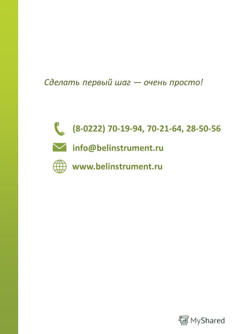 Сделать первый шаг очень просто! www.belinstrument.ru (8-0222) 70-19-94, 70-21-64, 28-50-56 info@belinstrument.ru