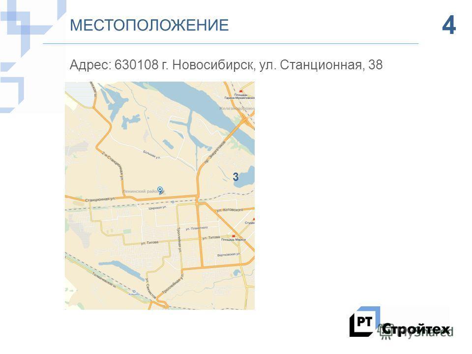 МЕСТОПОЛОЖЕНИЕ Адрес: 630108 г. Новосибирск, ул. Станционная, 38 3 4