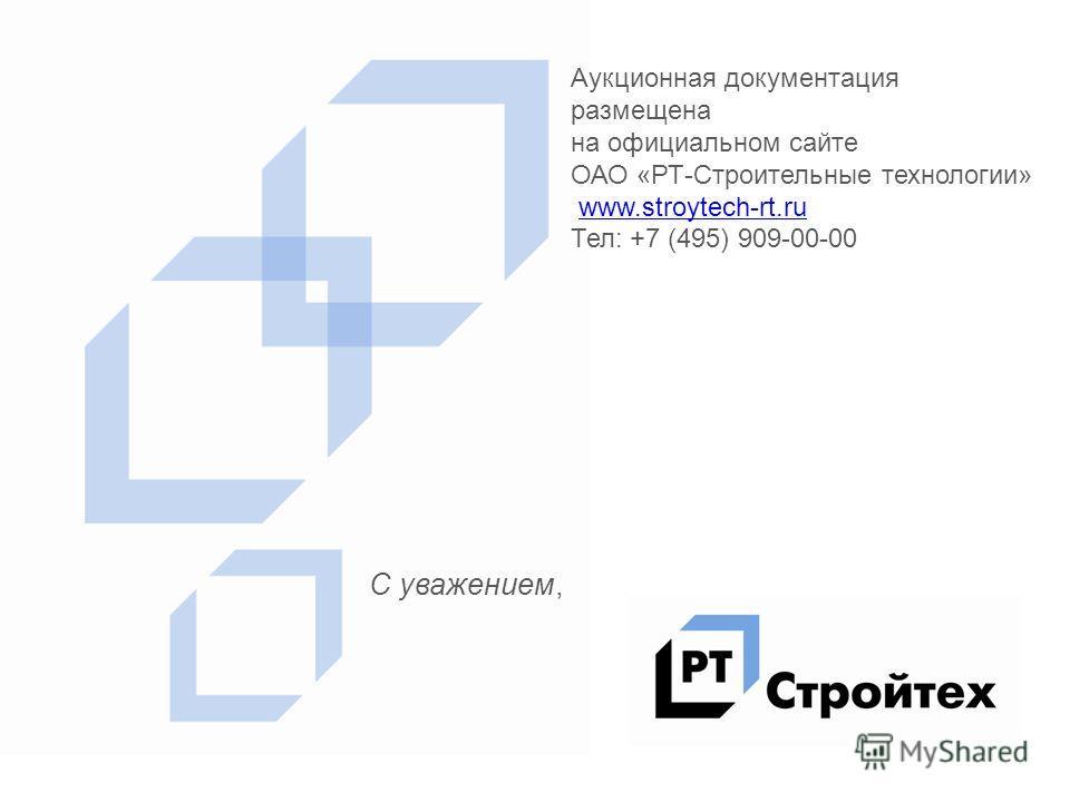 Аукционная документация размещена на официальном сайте ОАО «РТ-Строительные технологии» www.stroyteсh-rt.ru Тел: +7 (495) 909-00-00 С уважением,