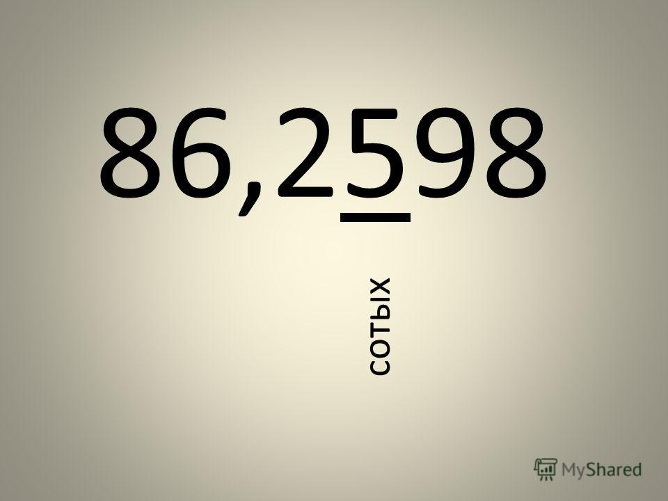 86,2598 сотых