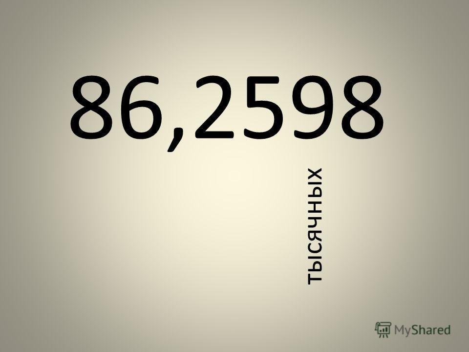 86,2598 тысячных