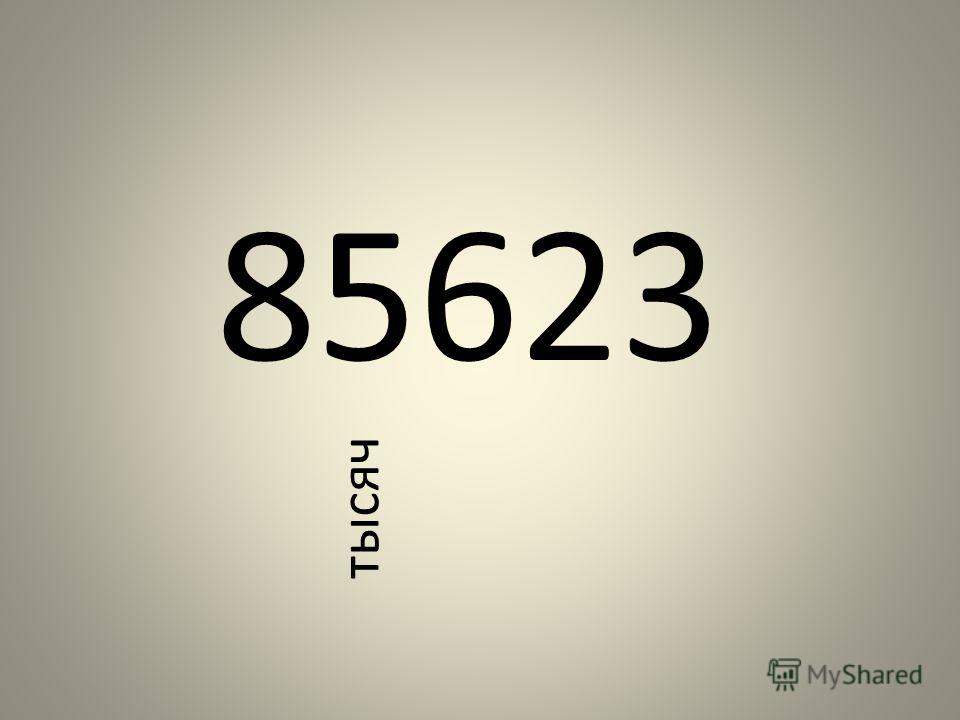 85623 тысяч