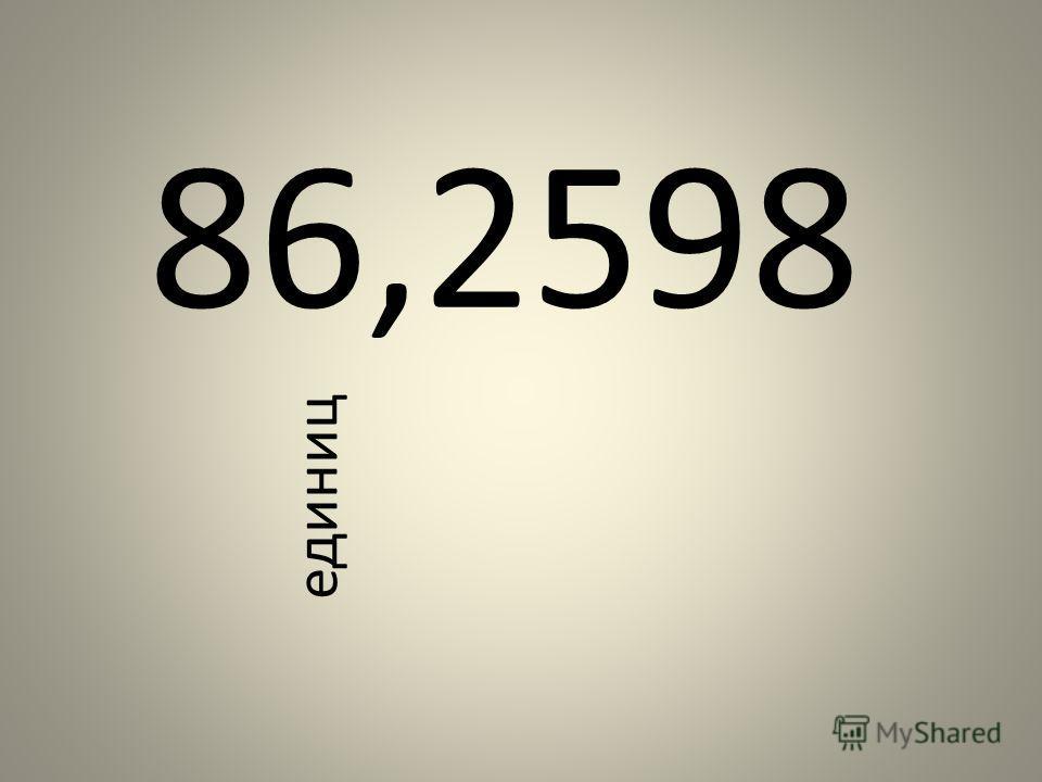86,2598 единиц