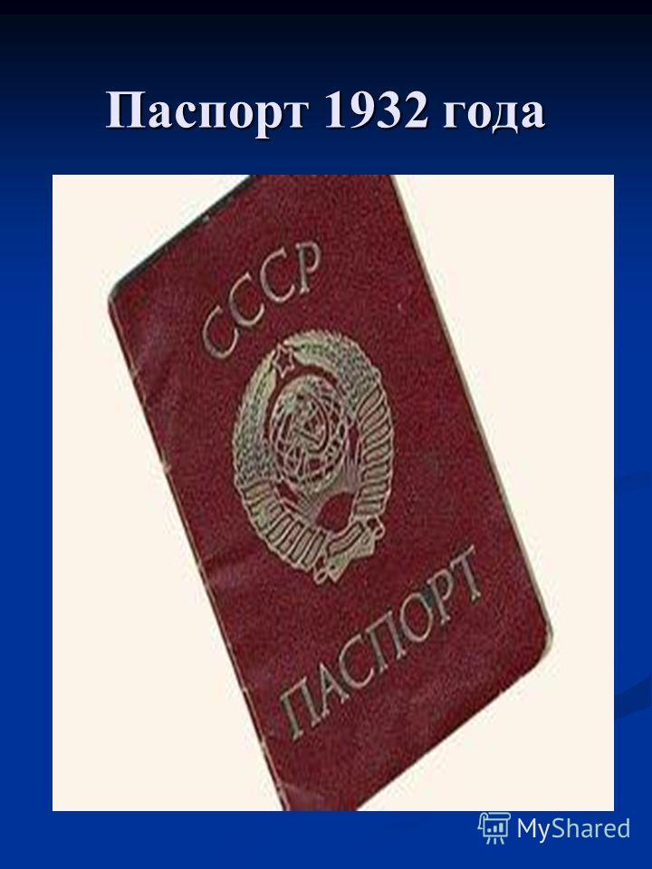 Паспорт 1932 года