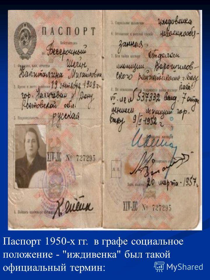 Паспорт 1950-х гг. в графе социальное положение - иждивенка был такой официальный термин: