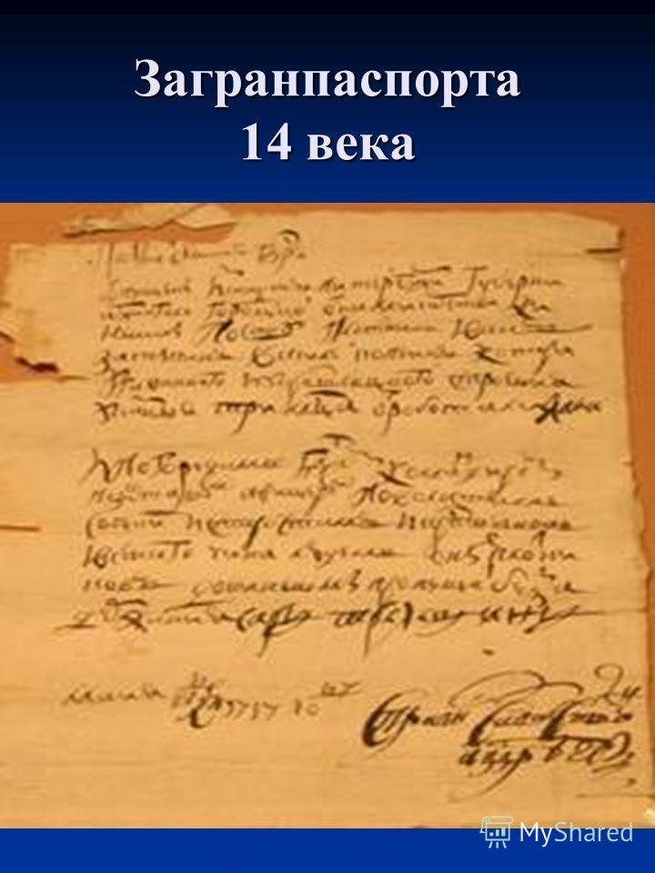 Загранпаспорта 14 века