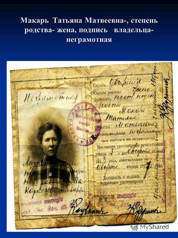 Макарь Татьяна Матвеевна-, степень родства- жена, подпись владельца- неграмотная