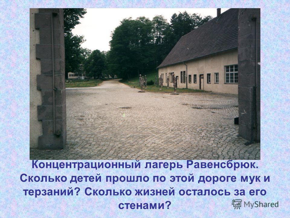 Концентрационный лагерь Равенсбрюк. Сколько детей прошло по этой дороге мук и терзаний? Сколько жизней осталось за его стенами?