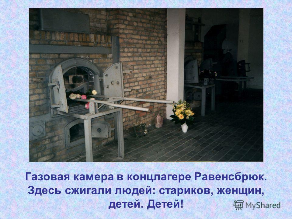 Газовая камера в концлагере Равенсбрюк. Здесь сжигали людей: стариков, женщин, детей. Детей!