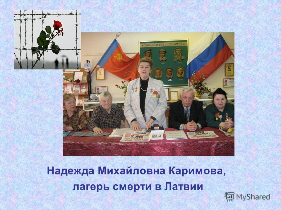 Надежда Михайловна Каримова, лагерь смерти в Латвии