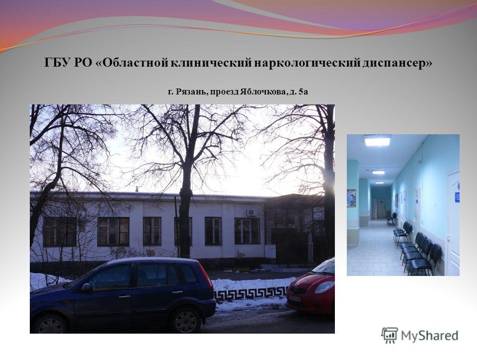 ГБУ РО «Областной клинический наркологический диспансер» г. Рязань, проезд Яблочкова, д. 5а