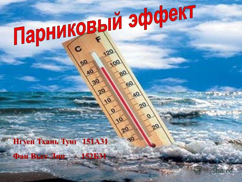 Нгуен Тхань Тунг 151А31 Фан Вьет Лин 152Б31