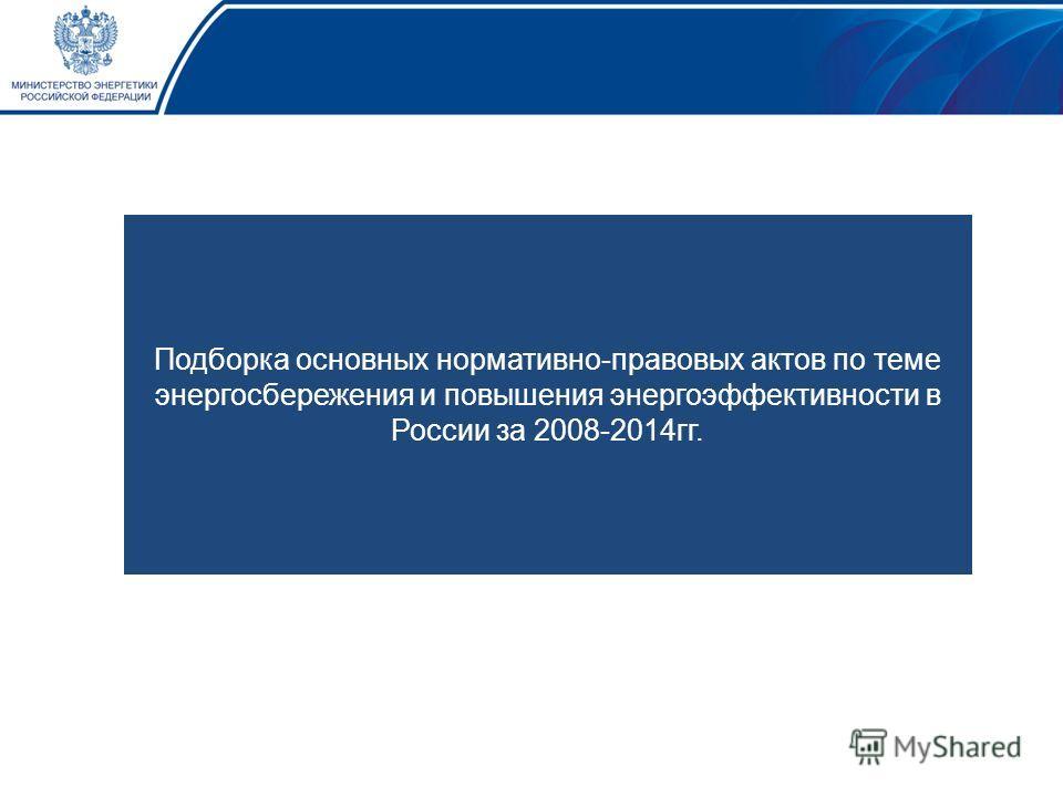 Подборка основных нормативно-правовых актов по теме энергосбережения и повышения энергоэффективности в России за 2008-2014гг.