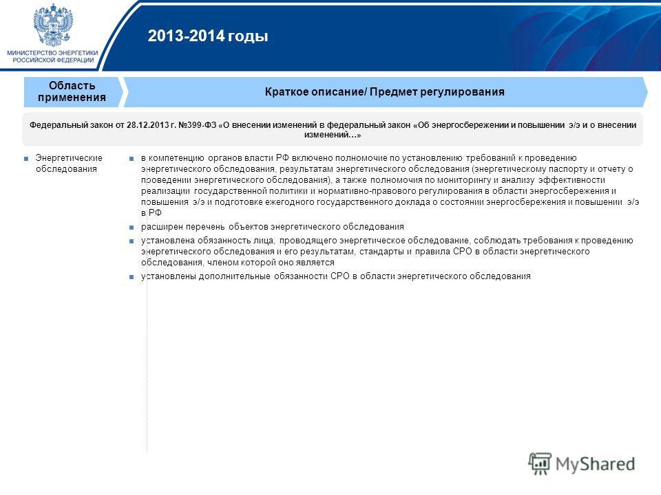 2013-2014 годы Энергетические обследования в компетенцию органов власти РФ включено полномочие по установлению требований к проведению энергетического обследования, результатам энергетического обследования (энергетическому паспорту и отчету о проведе