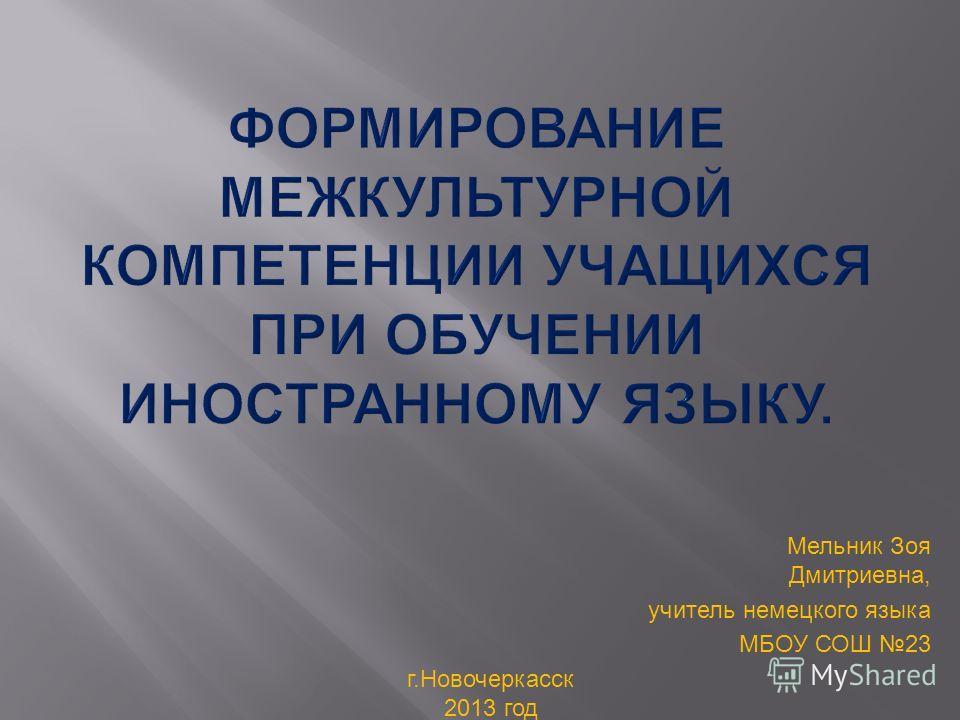 Мельник Зоя Дмитриевна, учитель немецкого языка МБОУ СОШ 23 г. Новочеркасск 2013 год