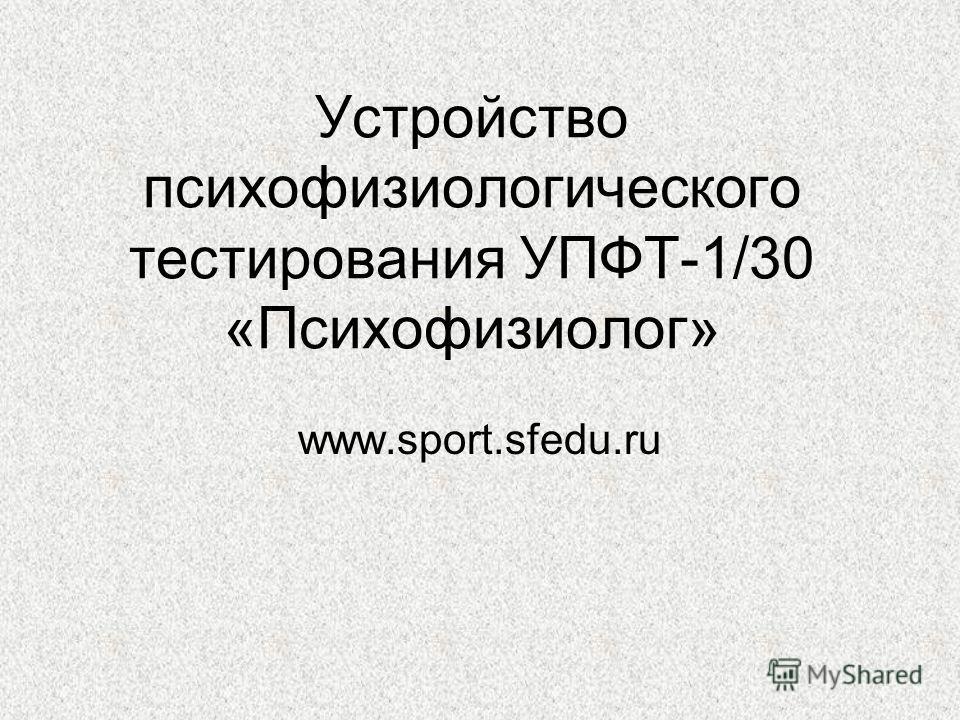Устройство психофизиологического тестирования УПФТ-1/30 «Психофизиолог» www.sport.sfedu.ru