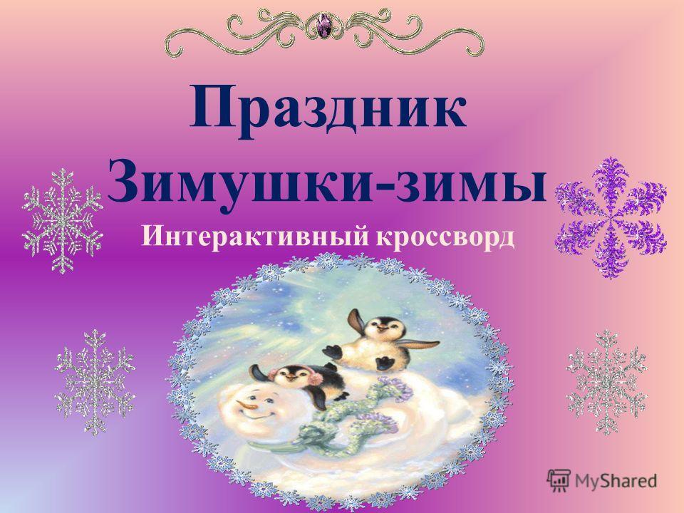 Праздник Зимушки-зимы Интерактивный кроссворд