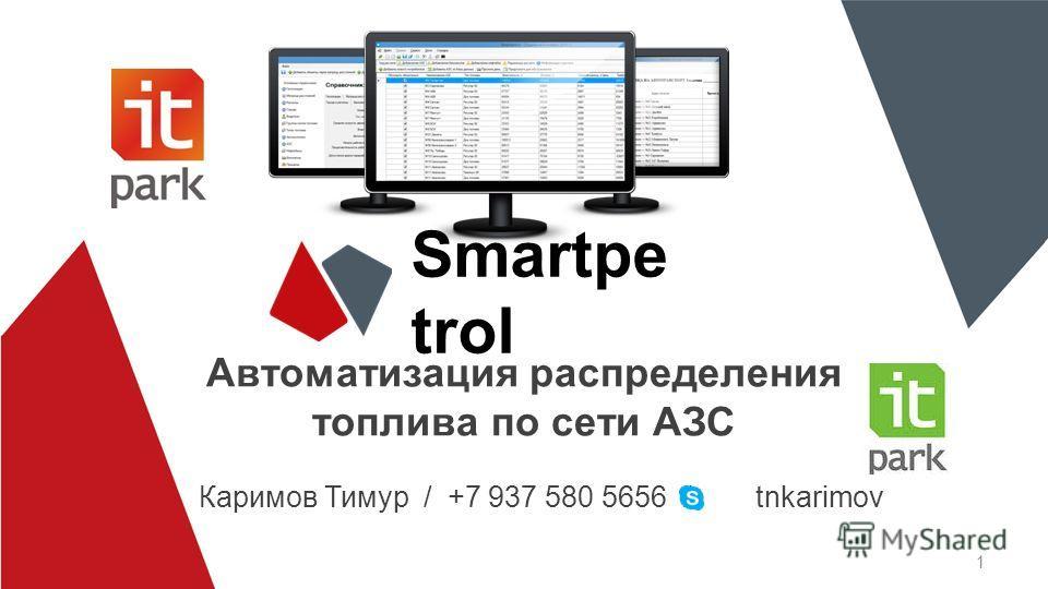 Smartpe trol Автоматизация распределения топлива по сети АЗС Каримов Тимур / +7 937 580 5656 / tnkarimov 1