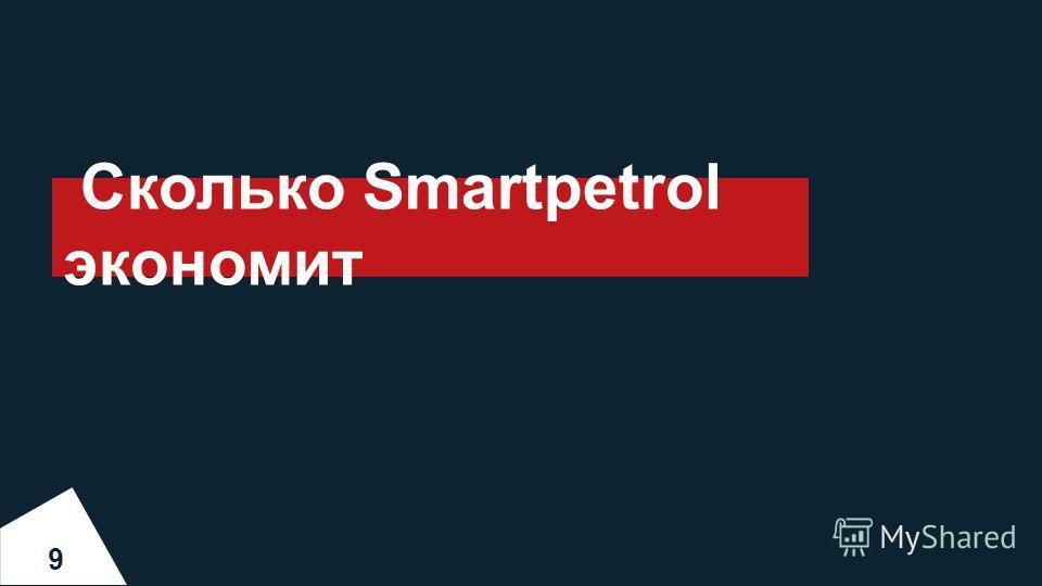 Сколько Smartpetrol экономит 9