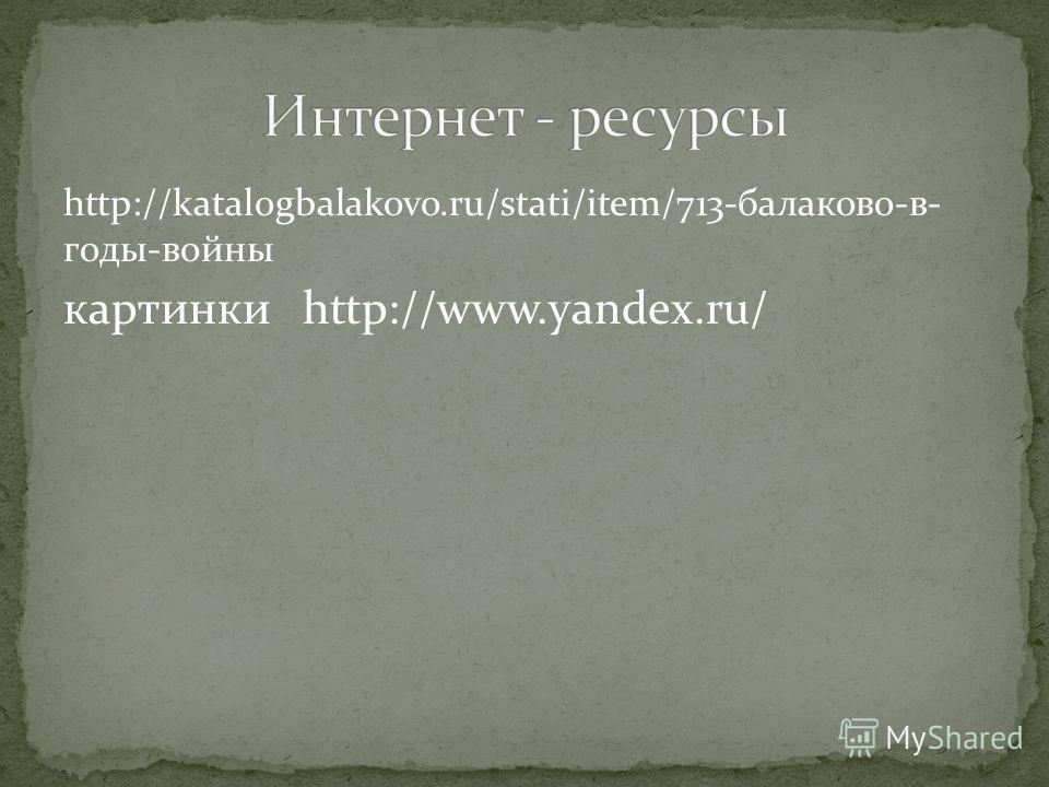 http://katalogbalakovo.ru/stati/item/713-балаково-в- годы-войны картинки http://www.yandex.ru/