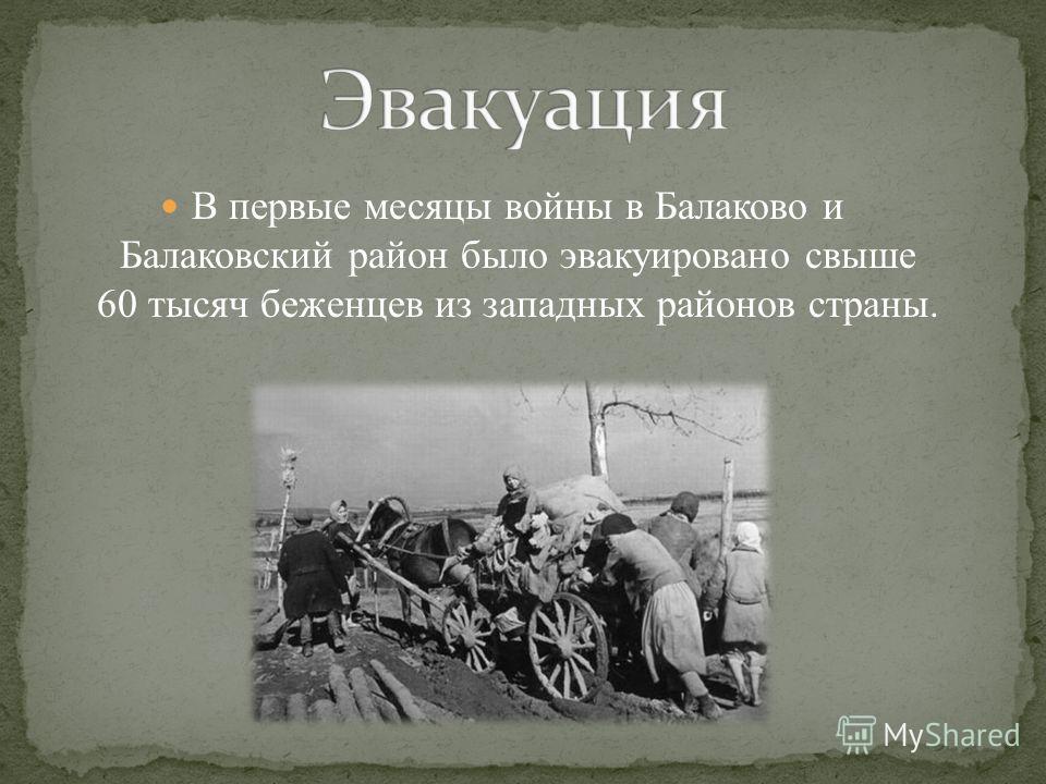 В первые месяцы войны в Балаково и Балаковский район было эвакуировано свыше 60 тысяч беженцев из западных районов страны.