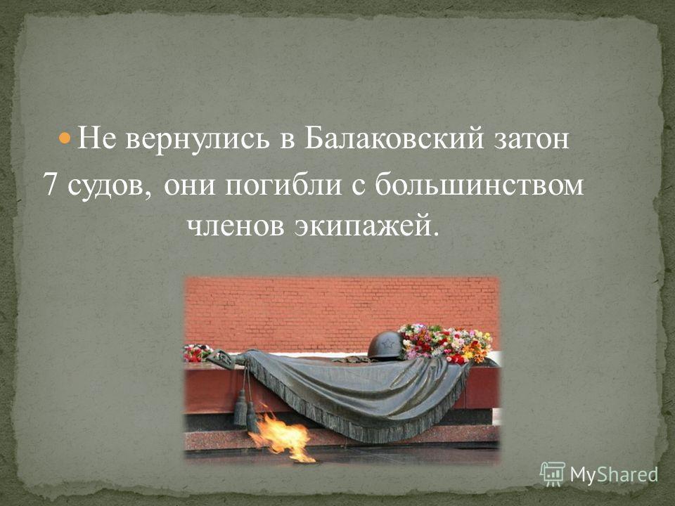 Не вернулись в Балаковский затон 7 судов, они погибли с большинством членов экипажей.
