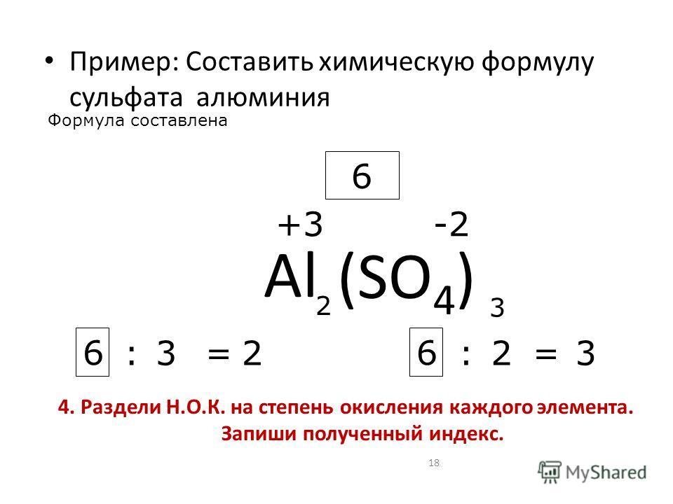 17 7423528211477 42630126666 3530520151055 282420412444 21615123633 1461046222 76543211 7654321 Таблица для определения Н.О.К. 3. Определи Н.О.К. чисел выражающих степень окисления этих элементов. Запиши Н.О.К. в квадратике над формулой. Пример: Сост