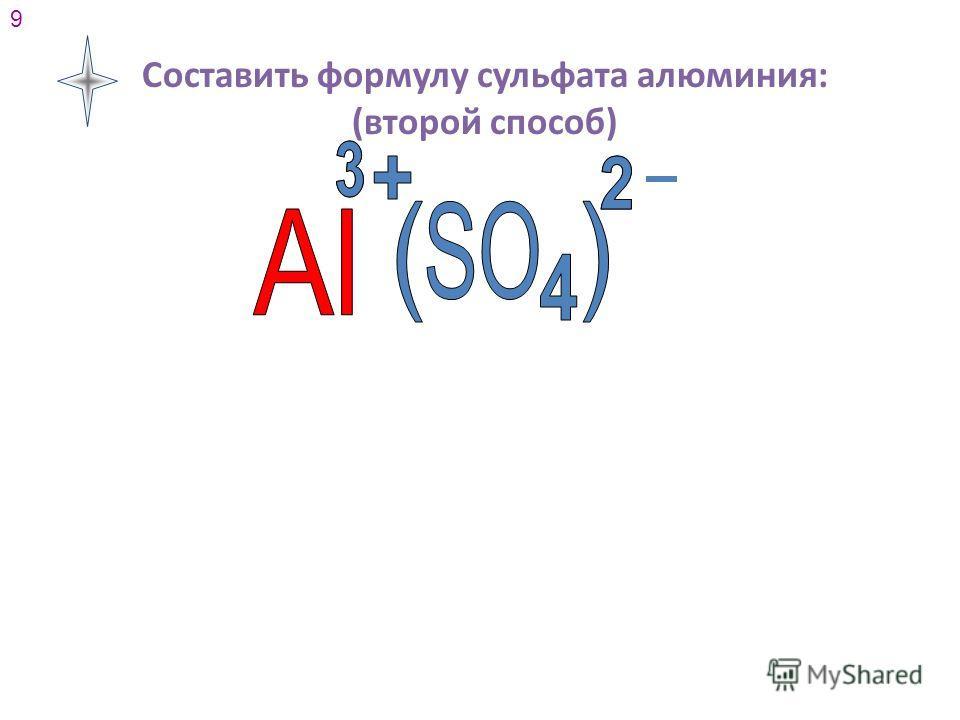 18 4. Раздели Н.О.К. на степень окисления каждого элемента. Запиши полученный индекс. Пример: Составить химическую формулу сульфата алюминия Al (SO 4 ) +3-2 23 6 2 3 Формула составлена 66 32::==