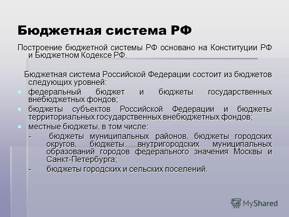 Бюджетная система РФ Построение бюджетной системы РФ основано на Конституции РФ и Бюджетном Кодексе РФ. Бюджетная система Российской Федерации состоит из бюджетов следующих уровней: Бюджетная система Российской Федерации состоит из бюджетов следующих