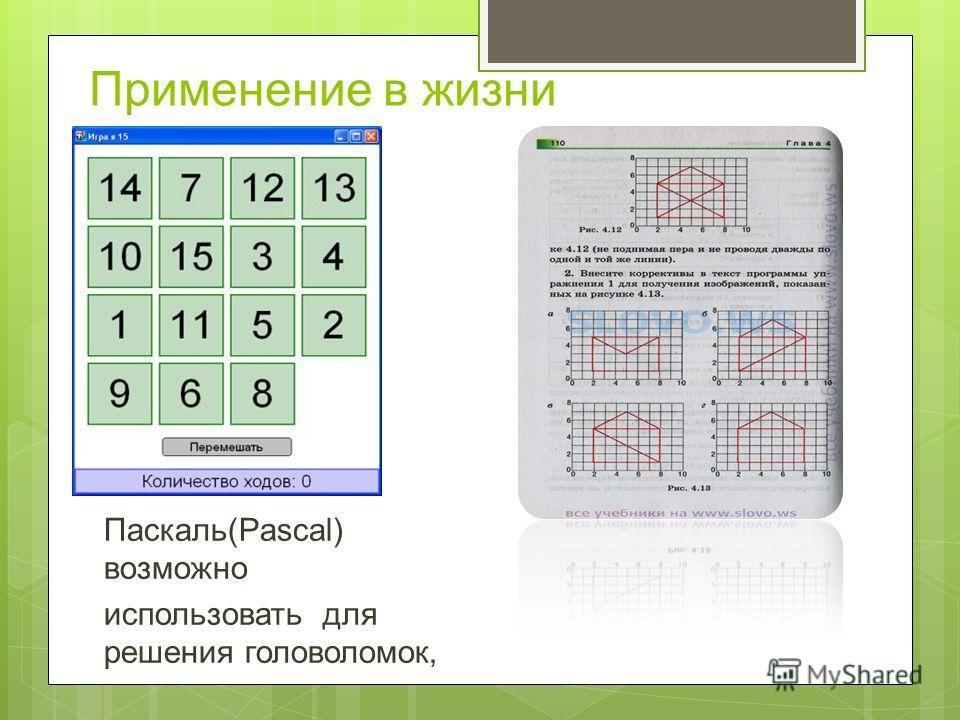 Применение в жизни Паскаль(Pascal) возможно использовать для решения головоломок,