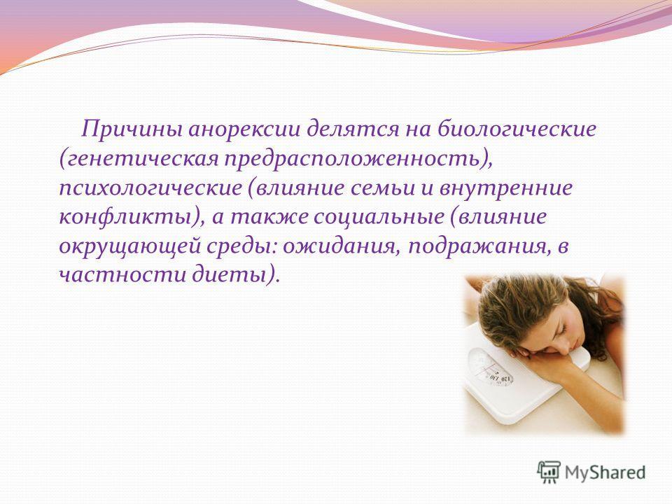 Анорексия симптомы, стадии, лечение анорексии
