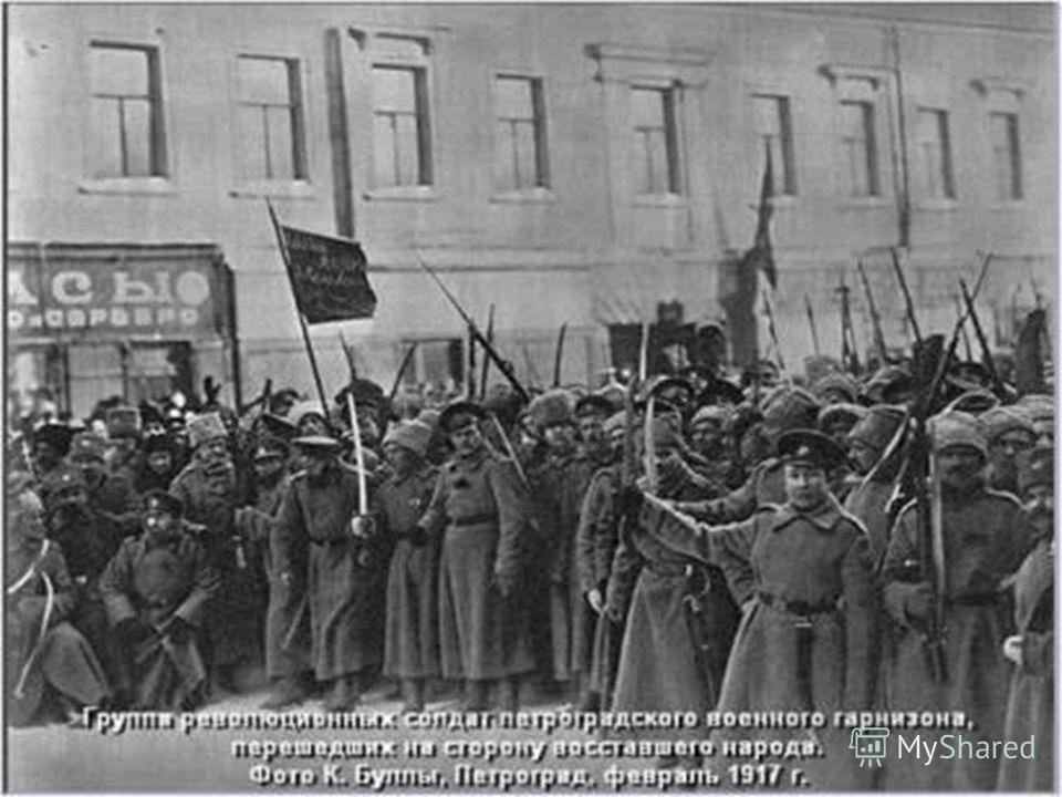 26 февраля: Политическая стачка перерастает в восстание В ночь с 26 на 27 февраля к рабочим присоединились восставшие солдаты. Они захватили Арсенал, Петропавловскую крепость, Зимний дворец. Из тюрем были выпущены политические заключенные. 28 февраля