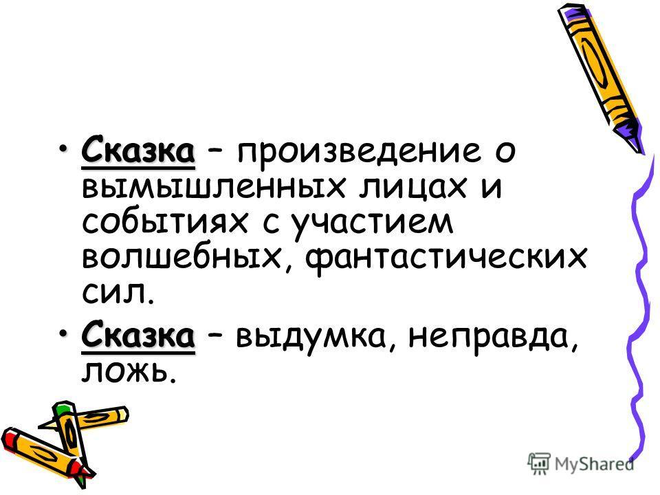 СказкаСказка – произведение о вымышленных лицах и событиях с участием волшебных, фантастических сил. СказкаСказка – выдумка, неправда, ложь.