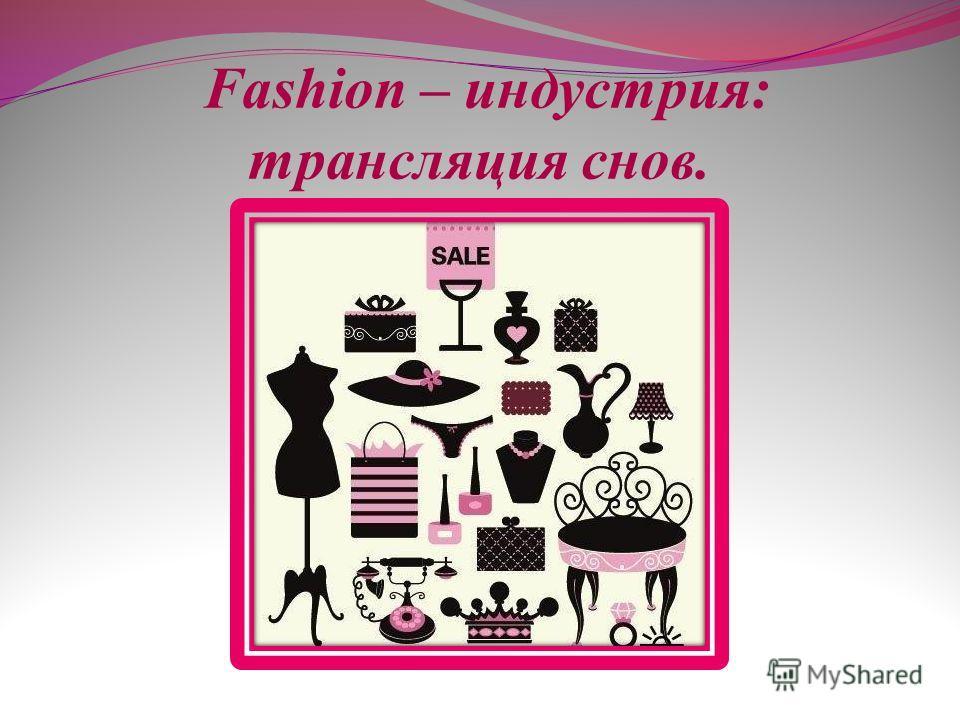 Fashion – индустрия: трансляция снов.