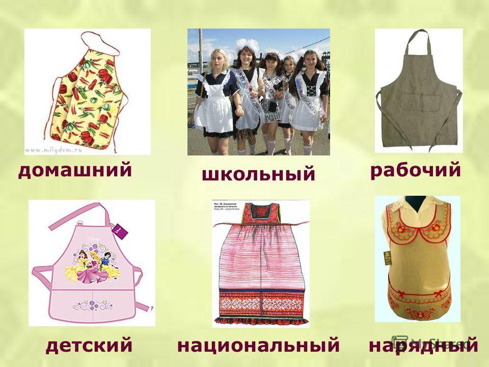 По назначению домашние нарядные национальные школьные рабочие детские