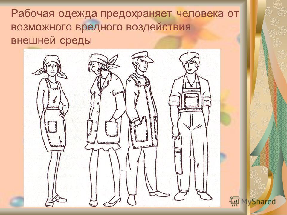 Какое значение имеют различные виды одежды для человека? Человек проводит в рабочей одежде большую часть своей жизни Отдых домашняя работа 8 ч. Сон 8 ч. Работа 8 ч.