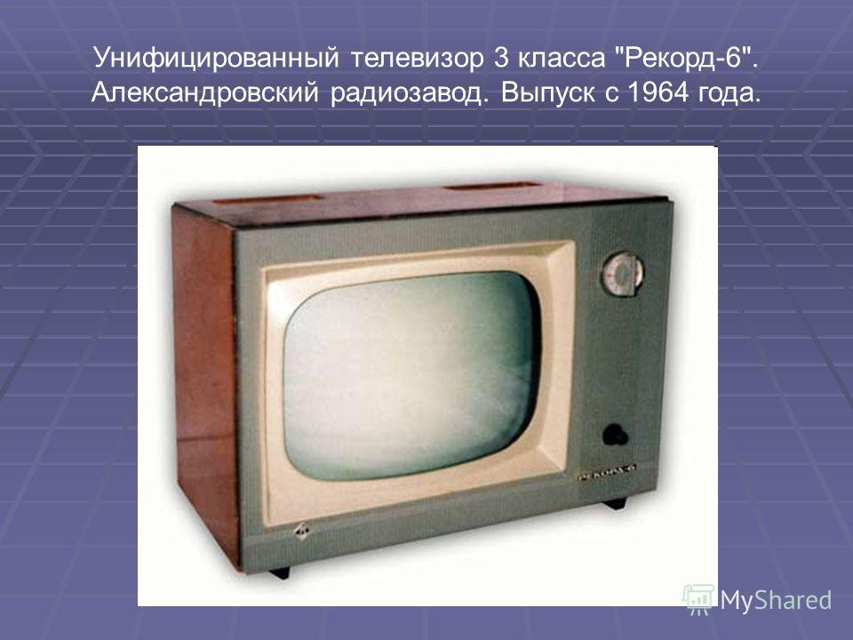Унифицированный телевизор 3 класса Рекорд-6. Александровский радиозавод. Выпуск с 1964 года.