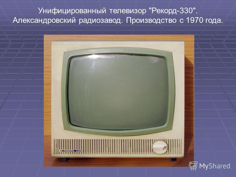 Унифицированный телевизор Рекорд-330. Александровский радиозавод. Производство с 1970 года.