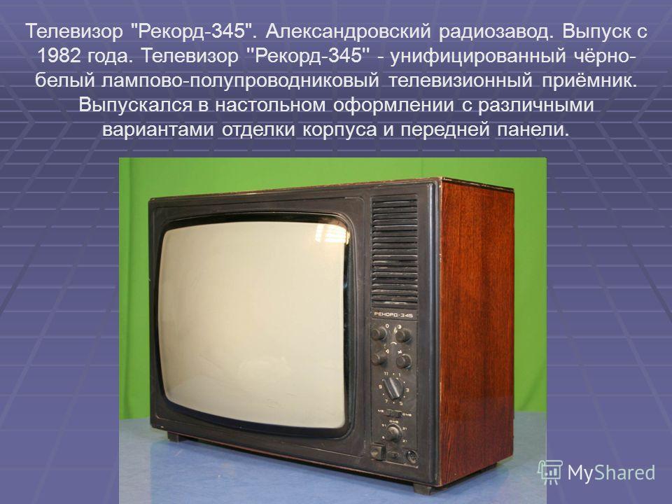 Телевизор &quot