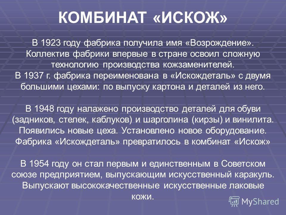 В 1923 году фабрика получила имя «Возрождение». Коллектив фабрики впервые в стране освоил сложную технологию производства кожзаменителей. В 1937 г. фабрика переименована в «Искождеталь» с двумя большими цехами: по выпуску картона и деталей из него. В