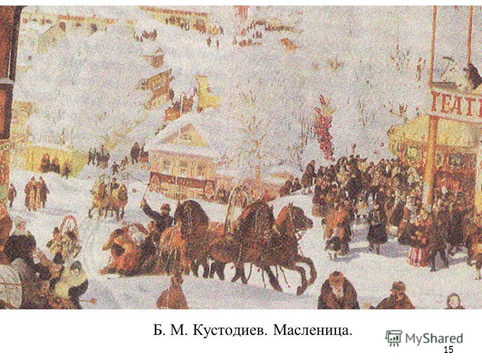 15 Б. М. Кустодиев. Масленица.