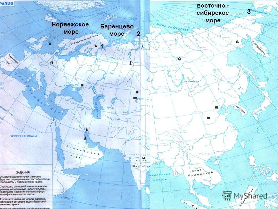 Баренцево море 1 2 восточно - сибирское море 3 Норвежское море