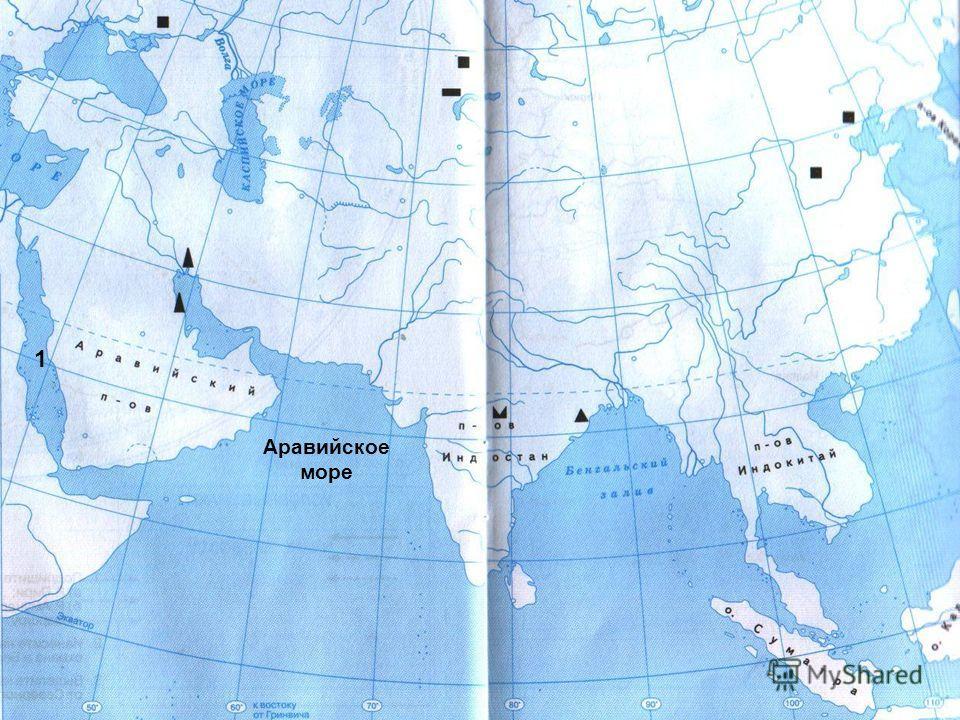 Аравийское море 1