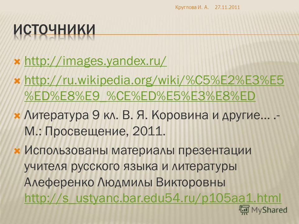 http://images.yandex.ru/ http://ru.wikipedia.org/wiki/%C5%E2%E3%E5 %ED%E8%E9_%CE%ED%E5%E3%E8%ED http://ru.wikipedia.org/wiki/%C5%E2%E3%E5 %ED%E8%E9_%CE%ED%E5%E3%E8%ED Литература 9 кл. В. Я. Коровина и другие….- М.: Просвещение, 2011. Использованы мат