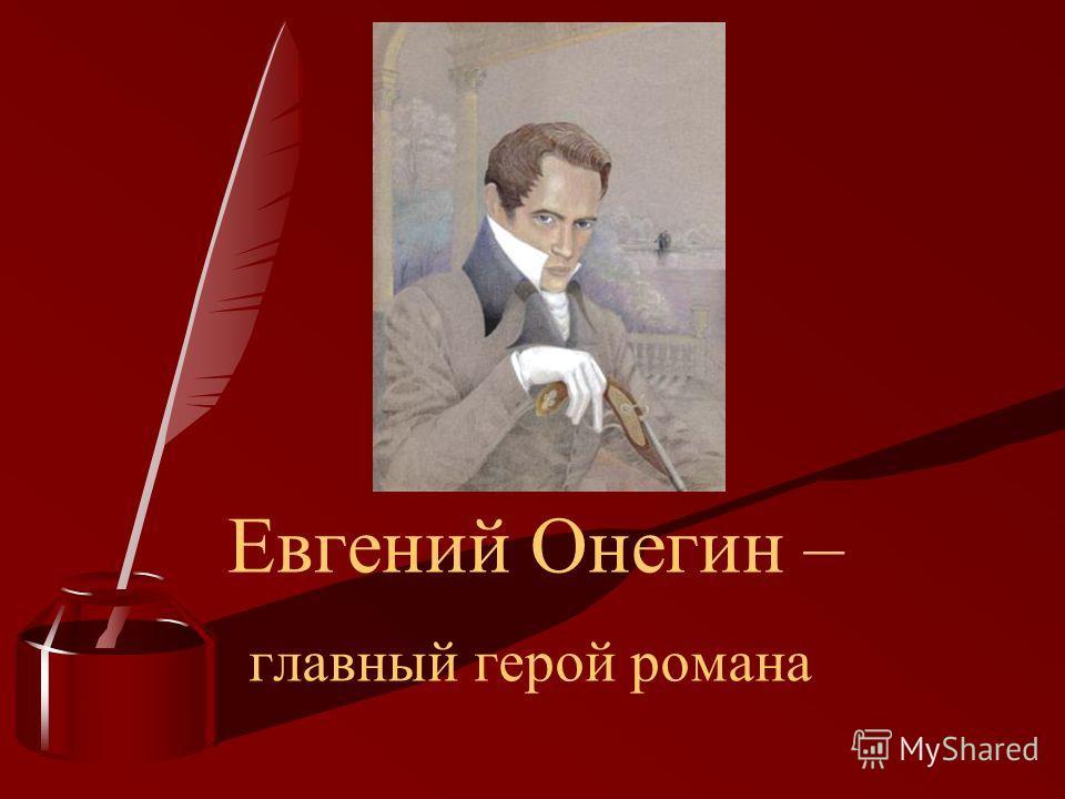Евгений Онегин – главный герой романа